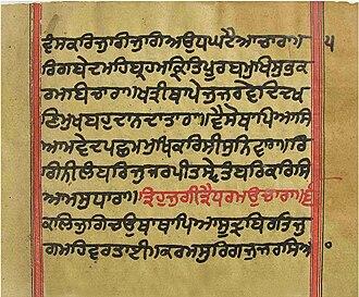 Varan Bhai Gurdas - Bhai Gurdas Varan