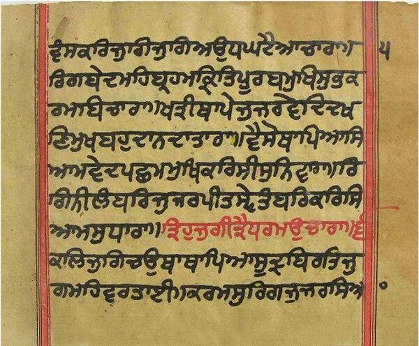 Varan Gyan Ratnavali