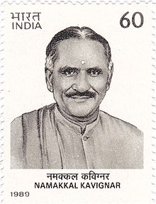 Venkatarama Ramalingam Pillai 1989 stamp of India.jpg