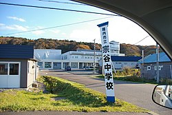 Wakkanai municipal Soya junior high school.JPG