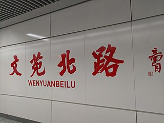 Wenyuanbeilu station rapid transit station of Zhengzhou Metro