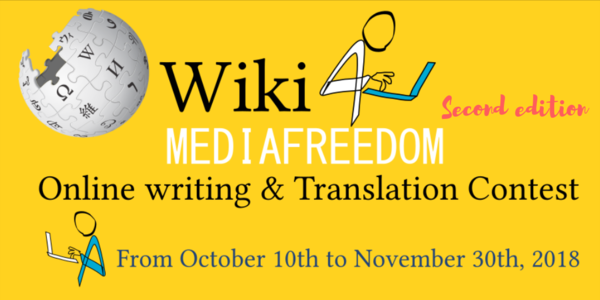 Wiki4MediaFreedom contest - II edition.png