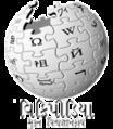 Wikipedia-logo-gu.png
