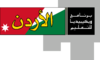 Wikipedia Education Program Jordan logo.png