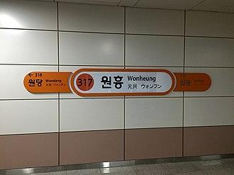 Wonheung station - Image: Wonheung Station 20150304 155831