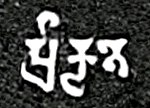 Word for Prakrit Praakritee in the Mandsaur stone inscription of Yashodharman-Vishnuvardhana 532 CE.jpg