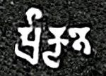 Слово Пракрит Пракрити в каменной надписи Мандсаура в Яшодхарман-Вишнувардхане 532 г. н.э.