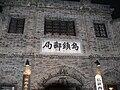 Wuzhen post office.JPG