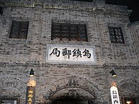 Wuzhen post office.JPG