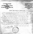 Yosef Zvi Duschinsky, a letter of support for Yeshiva.jpg