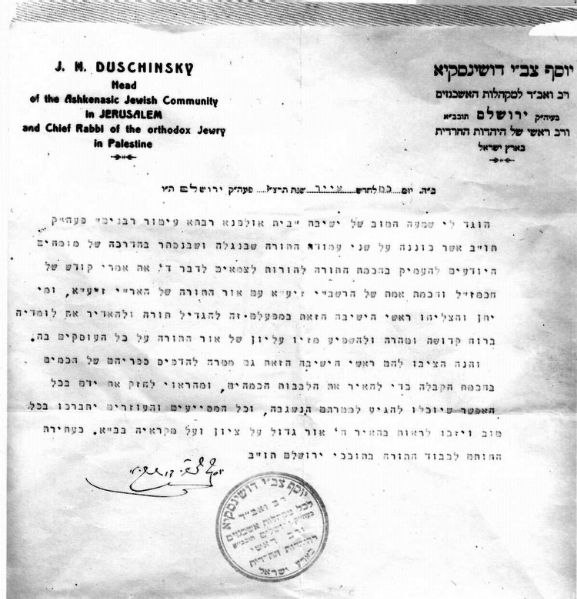 Yosef Zvi Duschinsky, a letter of support for Yeshiva