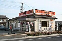 Yoshinoya 250gosenAboshi.jpg