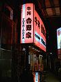 Yoshinoya D&C 2006-9-12-(07).jpg