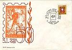 YugoslaviaFDCverigar1969.jpg