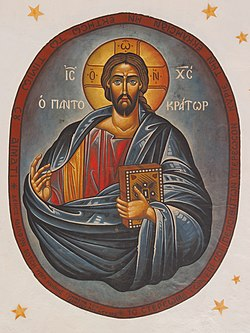 Χριστός Παντοκράτωρ (Άγιος Νικόλαος, Σκοπός) - Pantokrator (Agios Nikolaos, Skopos, Greece).jpg