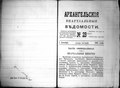 Архангельские епархиальные ведомости. 1892. №23.pdf