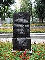 Братська могила воїнів Радянської Армії (7 осіб).JPG