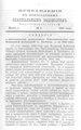 Вологодские епархиальные ведомости. 1897. №05, прибавления.pdf