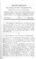 Вологодские епархиальные ведомости. 1898. №03.pdf