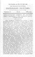 Вологодские епархиальные ведомости. 1898. №20, прибавления.pdf