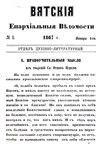 Вятские епархиальные ведомости. 1867. №01 (дух.-лит.).pdf