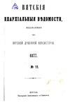 Вятские епархиальные ведомости. 1877. №11 (офиц.).pdf