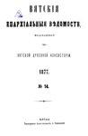 Вятские епархиальные ведомости. 1877. №14 (офиц.).pdf