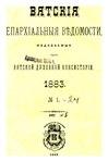 Вятские епархиальные ведомости. 1883. №01 (офиц.).pdf