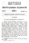 Вятские епархиальные ведомости. 1883. №17 (дух.-лит.).pdf