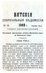 Вятские епархиальные ведомости. 1900. №18 (неофиц.).pdf