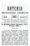 Вятские епархиальные ведомости. 1903. №18 (неофиц.).pdf