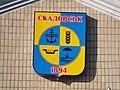 Герб Скадовська на будинку Скадовської міської ради.jpg
