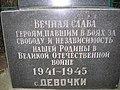 Група братських могил радянських воїнів. с. Дівочки 05.JPG