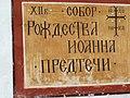 Доска на соборе Иоанна Предтечи.jpg