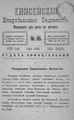 Енисейские епархиальные ведомости. 1899. №16.pdf