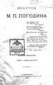 Жизнь и труды М. П. Погодина Книга 18 1904 -rsl01003441559-.pdf