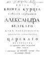 История Александра Македонского (Курций Руф).pdf
