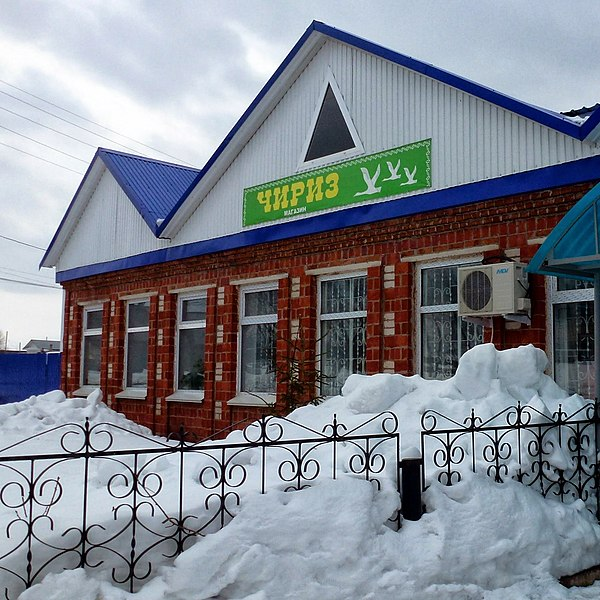 "File:Магазин ""Чириз"", Березники, Пермский край - panoramio.jpg"