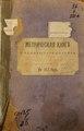 Метрическая книга евреев Елизаветграда. 1916 год. Фонд 185, опись 1, дело 95. Рождение.pdf