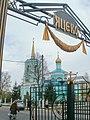 Міське кладовище Яцеве, Чернігів.jpg