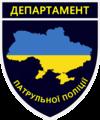 Нарукавний знак Департамент патрульної поліції.tif