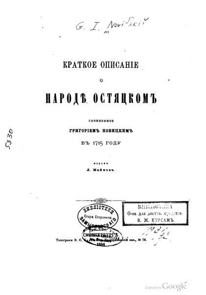 File:Новицкий Г.И. - Краткое описание о народе остяцком (1884).djvu