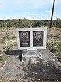 Пам'ятний знак ученому Каришину Андрію Потаповичу і письменнику Короленку Володимиру Галактіоновичу.jpg