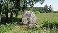Памятный камень - panoramio (5).jpg