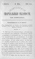 Полтавские епархиальные ведомости 1902 № 22 Отдел неофициальный. (1 августа 1902 г.).pdf