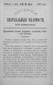 Полтавские епархиальные ведомости 1902 № 33-34 Отдел неофициальный. (20 ноября - 1 декабря 1902 г.).pdf