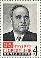 Почтовая марка СССР № 3213. 1965. Деятели международного рабочего движения.jpg