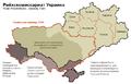Рейхскомиссариат Украина ru.png