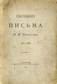 Севастопольские письма Н.И. Пирогова 1899.pdf