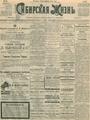 Сибирская жизнь. 1901. №020.pdf